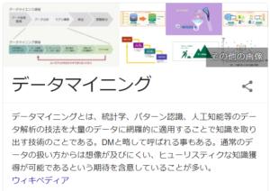 データマイニングの説明