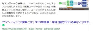セマンティック検索の説明