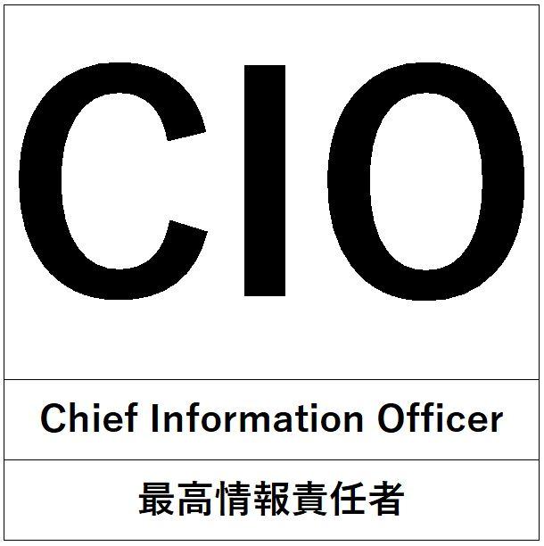 CIOとは Chief Infomation Officer の略 最高情報責任者