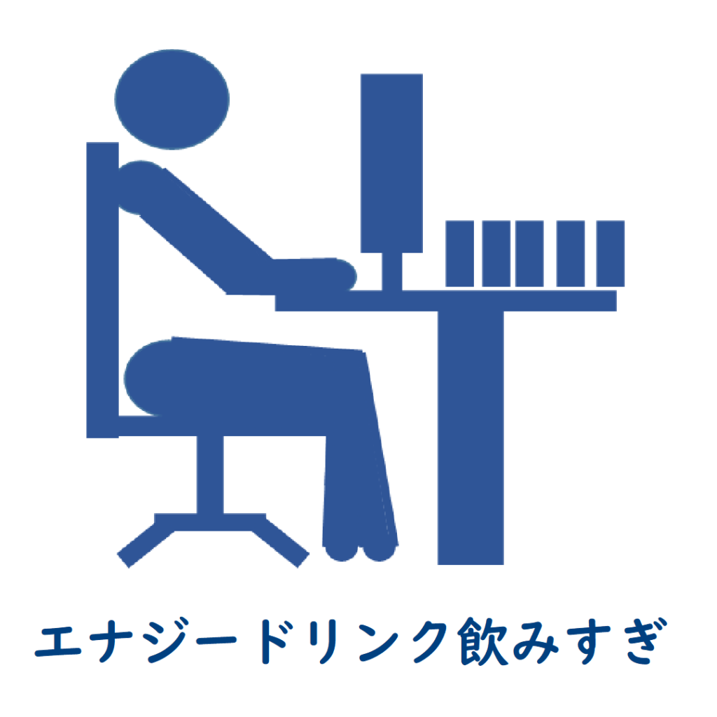 ピクトグラム_プログラマー_エナジードリンク
