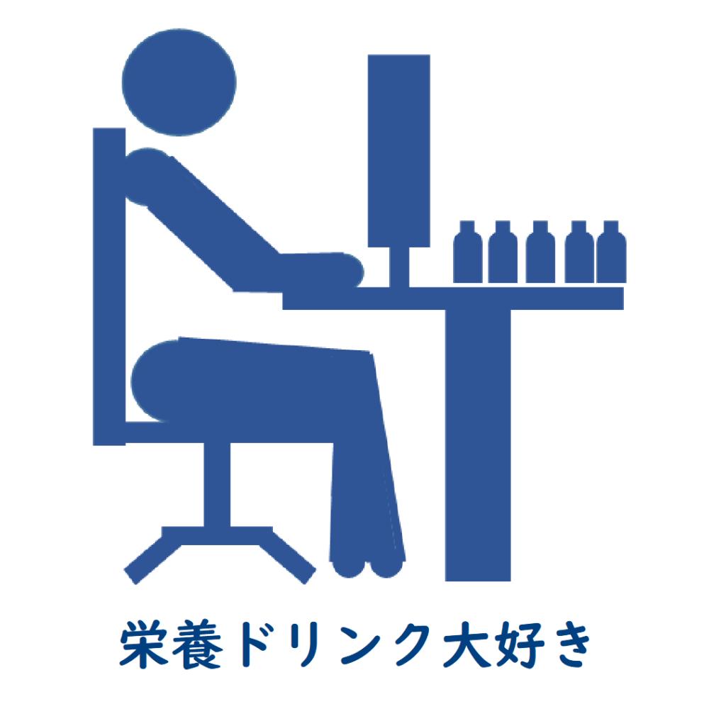 ピクトグラム_プログラマー_栄養ドリンク