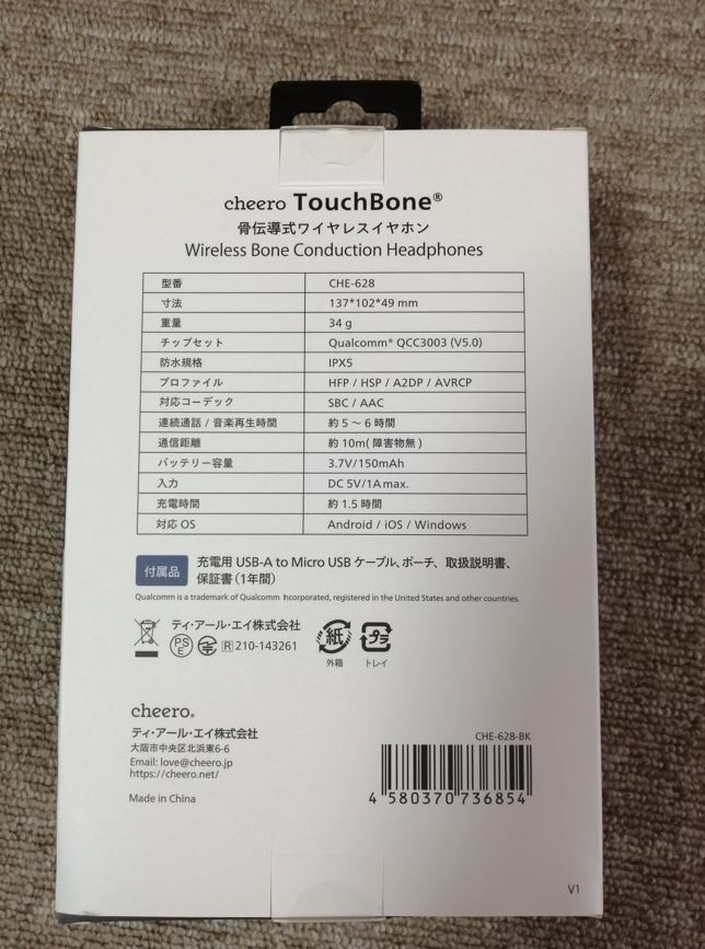 TouchBone_外箱_4
