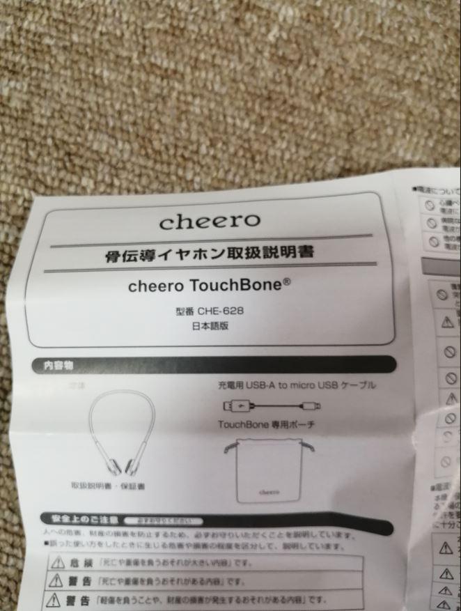 TouchBone_説明書